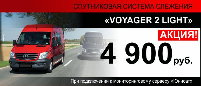 sputnikovaya_sistema_slejenia_voyager_light_2