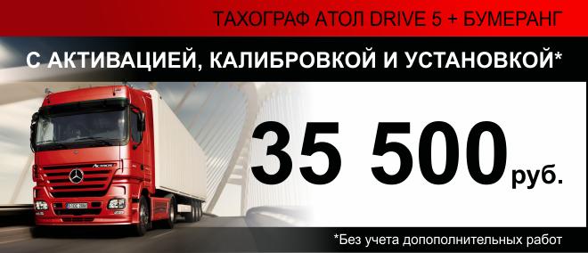 tahograf_atol_drive_5-activaciya-kalibrovka-ustanovka-bumerang