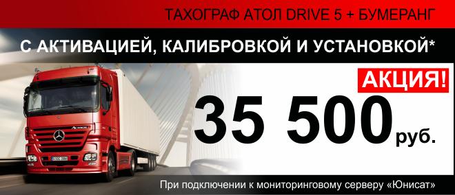 tahograf_atol_drive_5+activaciya+kalibrovka+ustanovka+bumerang